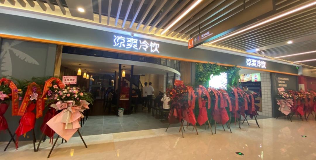凉爽冷饮海口融创店7月1日正式开业