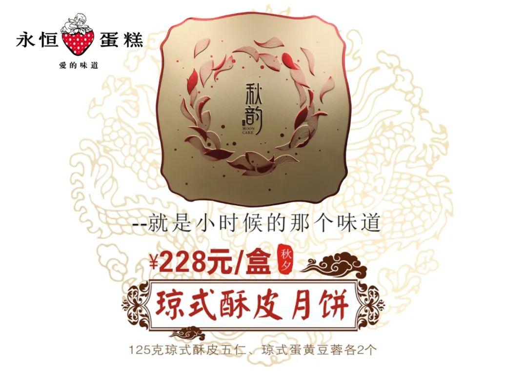 金腿五仁月饼.jpg